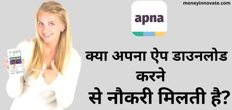 Apna App Download Kaise Kare - अपना ऐप डाउनलोड कैसे करें