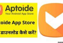 Aptoide App Download Kaise Kare और Aptoide App Se App Download Kaise Kare