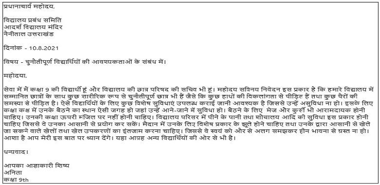 Aupcharik Patra In Hindi For Class 9