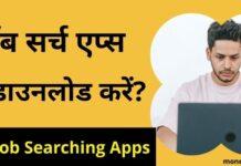 Best Job Search Apps 2021 - 2022 - कंपनी में नौकरी की तलाश 2022