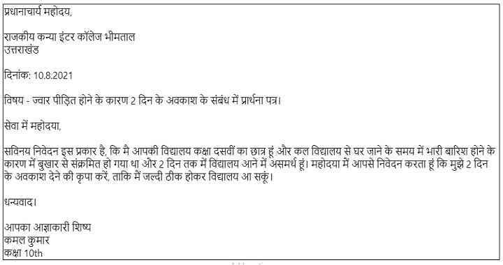 Formal Letter In Hindi For Class 10