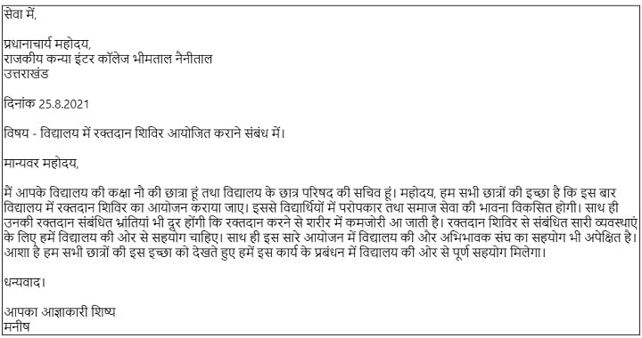 Formal Letter In Hindi To Principal