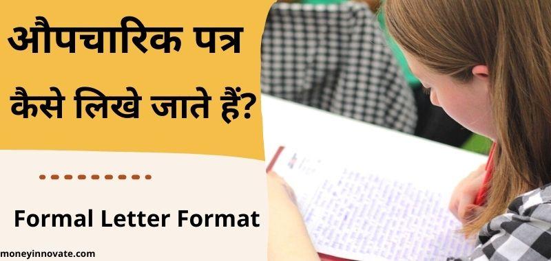 Format Of Formal Letter In Hindi - औपचारिक पत्र कैसे लिखे जाते हैं