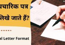 Informal Letter Format In Hindi 2022 - अनौपचारिक पत्र कैसे लिखा जाता है