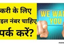 Job Ki Talash Phone Number 2022 - नौकरी के लिए मोबाइल नंबर चाहिए कैसे मिलेगा