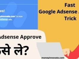 New AdSense Approval Trick In Hindi 2022 - Google Adsense Approve Kaise Kare