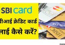 SBI Credit Card Kaise Banaye 2022 - एसबीआई क्रेडिट कार्ड कैसे बनवाएं