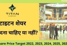 Titan Share Price Target 2022, 2023, 2024, 2025, 2026, 2030 - टाइटन शेयर प्राइस टारगेट