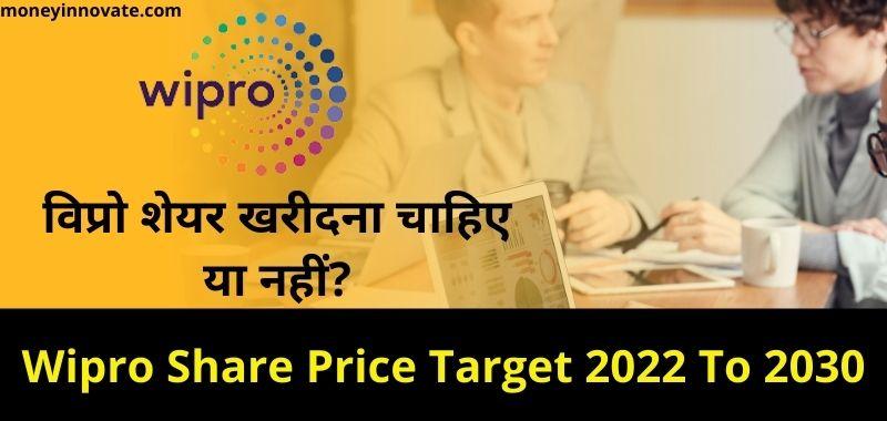 Wipro Share Price Target 2022, 2023, 2024, 2025, 2026, 2030